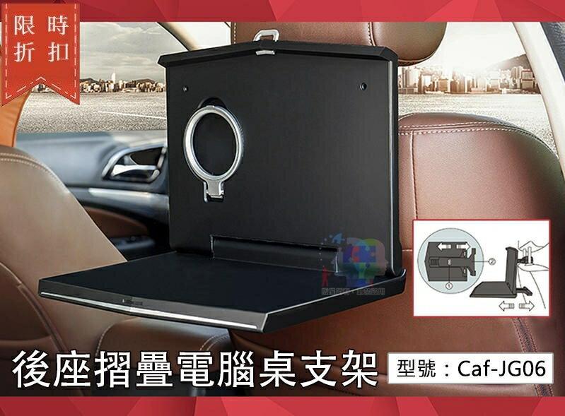 【尋寶趣】後座折疊電腦桌 平板支架 手機支架 筆記型電腦 車架 桌架 支架 汽車椅背 汽車百貨 Caf-JG06