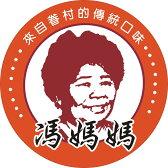 馮媽媽的店 眷村美食工坊