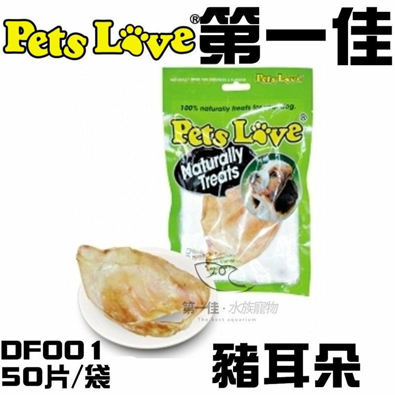 [第一佳 水族寵物]  紐西蘭Pets Love【進口豬耳朵 DF001 50片/袋】預防關節老化 潔牙