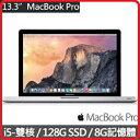 【12期分期0%】【2017.8 新款】APPLE  MacBook Pro 13吋 ★MPXQ2TA/A太空灰 ★MPXR2TA/A 銀色 ★ 2.3G 8G 128G SSD