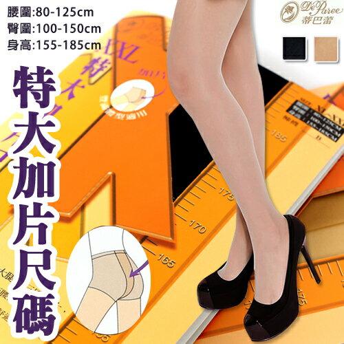 衣襪酷 EWAKU:【esoxshop】XXL特大加片尺碼彈性絲襪台灣製蒂巴蕾