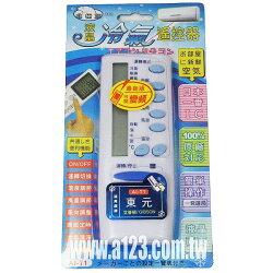【東元/艾普頓/GIBSON】21合1冷氣遙控器 AI-T1