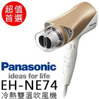 美容家電到吹風機 ✦ Panasonic 國際牌 EH-NE74 速乾 公司貨 0利率 免運