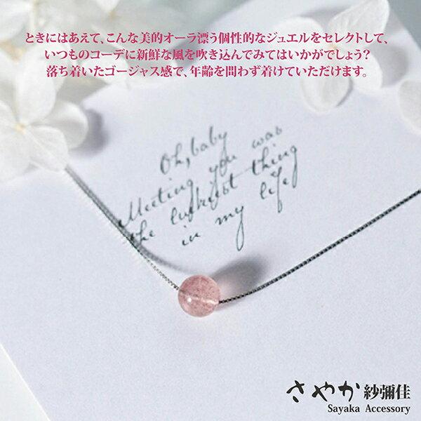 【Sayaka紗彌佳】925純銀戀愛之石草莓晶單顆鎖骨鍊