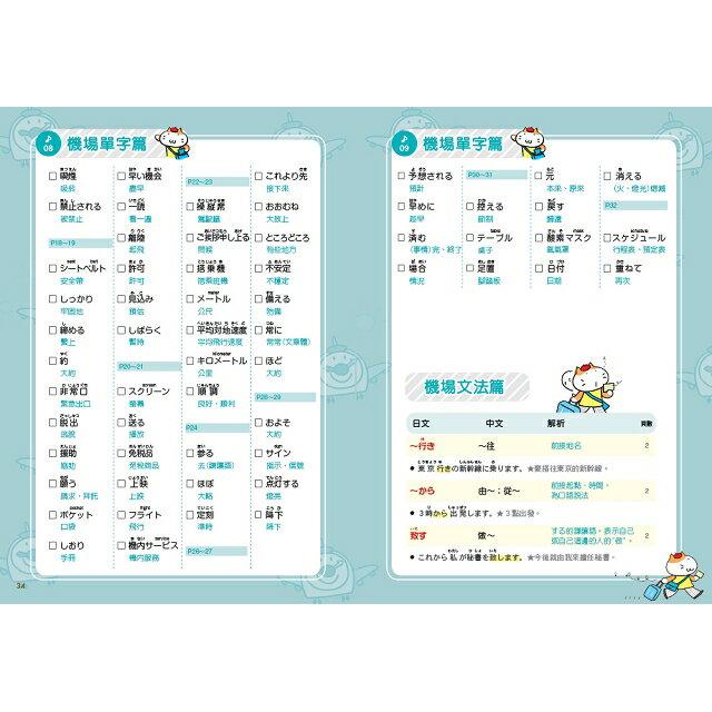 聽到哪學到哪:在日本聽廣播學日語(新版)附臨場感MP3 9