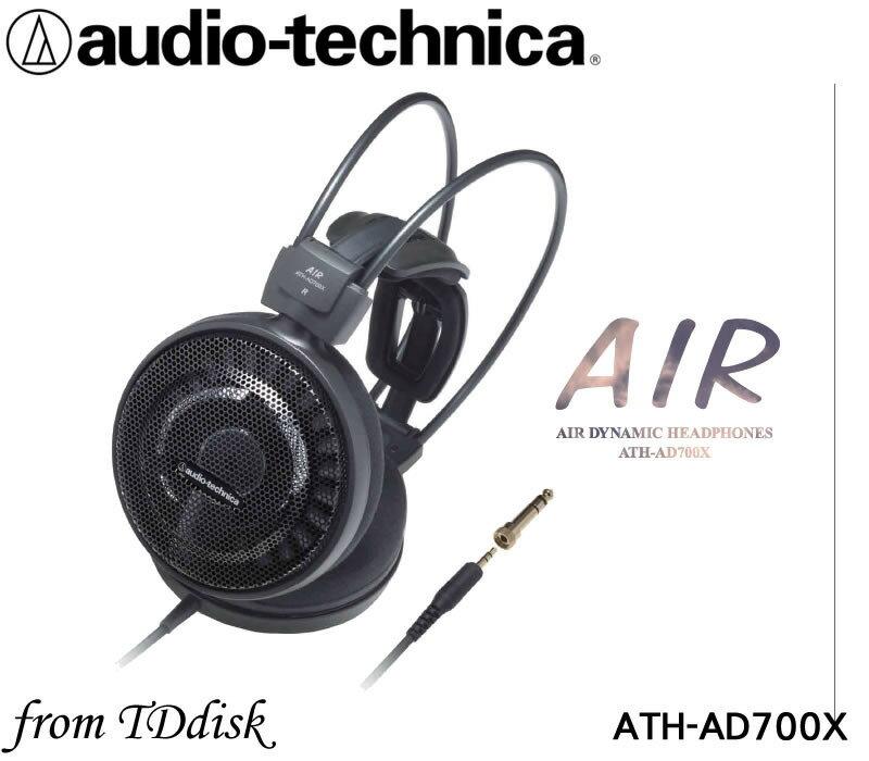 志達電子 ATH-AD700X 日本鐵三角 Audio-technica 開放耳罩式耳機 ATH-AD700新版上市