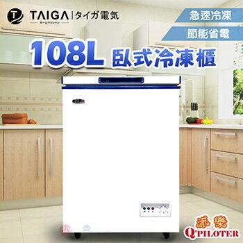派樂嚴選 TAIGA 家用型108L冷凍櫃 上掀式冷凍冰箱 臥式密閉冷凍櫃 最低溫-28度 108公升 - 限時優惠好康折扣