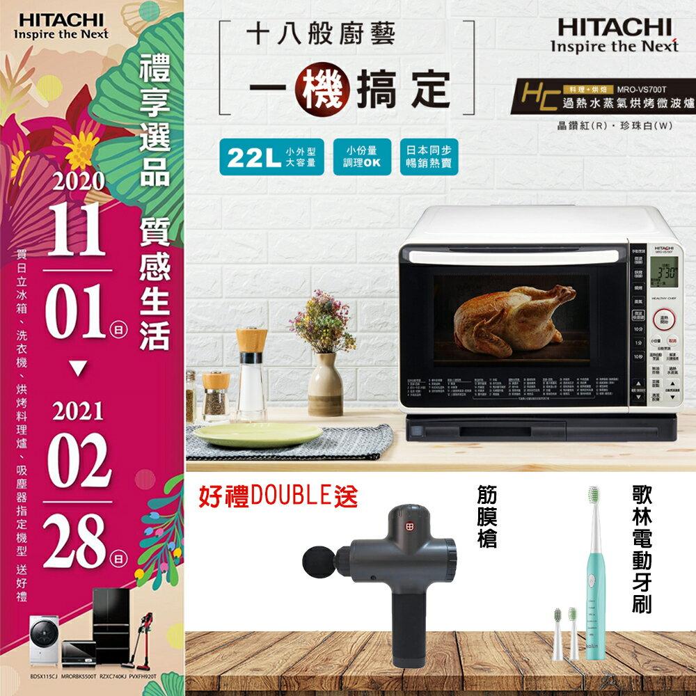 (現貨)【HITACHI 日立】22L 過熱水蒸氣烘烤微波爐 珍珠白 水波爐 MROVS700T-W