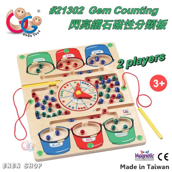 EnenShöp@GOGOTOYS高得玩具#21302閃亮鑽石磁性分類板gogotoys