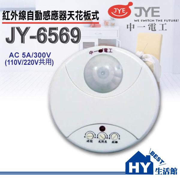 中一電工 JY-6569 紅外線自動感應器 天花板型感應器 適合各種 燈具 燈泡 -《HY生活館》