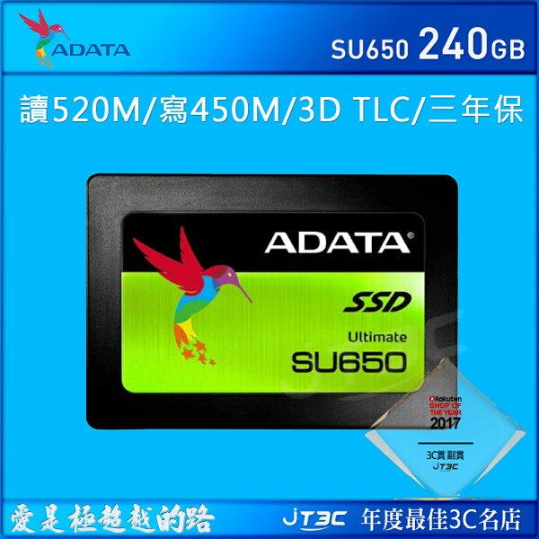 ADATA威剛SU650240G240GBSSD2.5吋固態硬碟