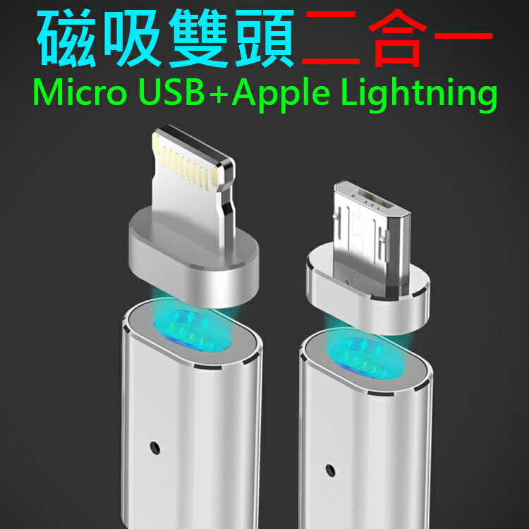 ~磁吸雙頭~Micro USB  Apple Lightning 8 Pin 1米 支援Q