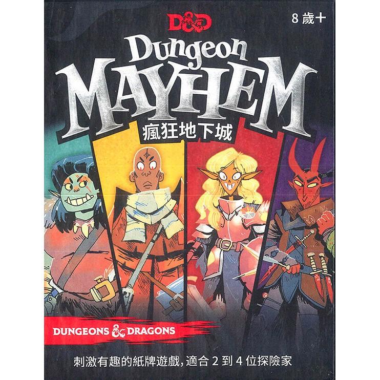 ☆快樂小屋☆ 瘋狂地下城 D&D Dungeon MAYHEM 卡牌對戰 地城無雙中文版 正版 台中桌遊