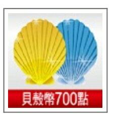 【少東商會】GGC貝殼幣、貝殼幣 700點(使用優惠卷.樂天點數請式先詢問)