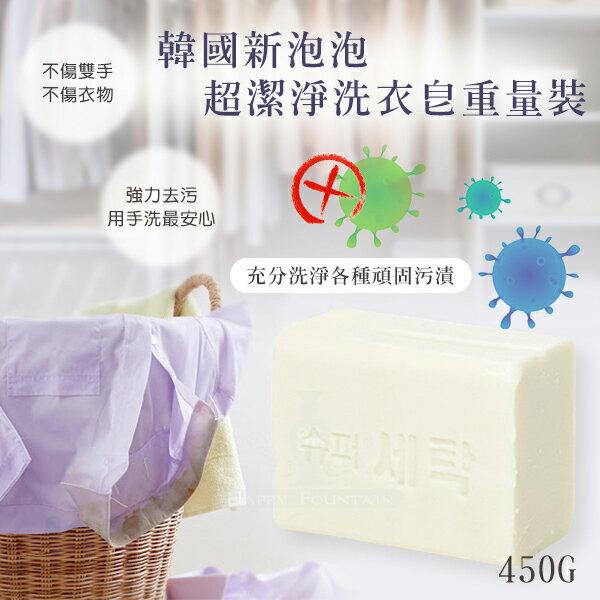 韓國 新泡泡超潔淨洗衣皂重量裝/單顆