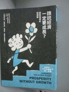 【書寶二手書T1/財經企管_MNI】誰說經濟一定要成長?-獻給地球的經濟學_提姆.傑克森