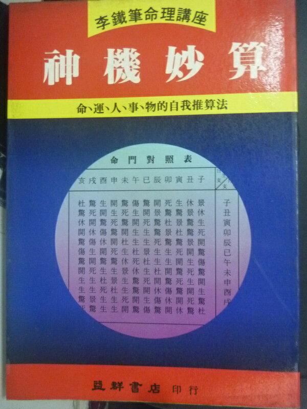 【書寶二手書T7/命理_HBJ】神機妙算_李鐵筆