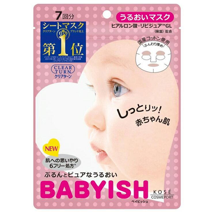 高絲 KOSE 嬰兒肌玻尿酸潤澤面膜 7片裝