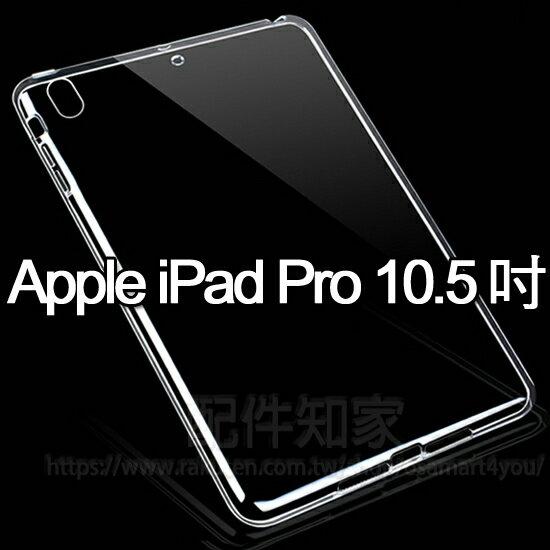 【TPU】Apple iPad Pro 10.5 吋 超薄超透清水套/布丁套/高清果凍保謢套/矽膠軟殼套/A1701/A1709-ZW