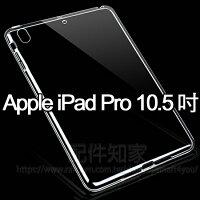 Apple 蘋果商品推薦【TPU】Apple iPad Pro 10.5 吋 超薄超透清水套/布丁套/高清果凍保謢套/矽膠軟殼套/A1701/A1709-ZW