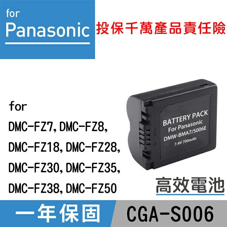 款~攝彩~Panasonic CGA~S006 電池 DMC~FZ7 FZ28 FZ30