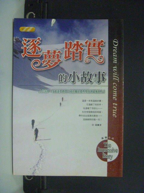 【書寶二手書T8/勵志_GJJ】逐夢踏實的小故事_岩霖
