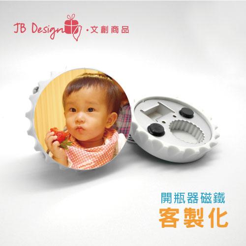 JB DESIGN~客製化開瓶器磁鐵