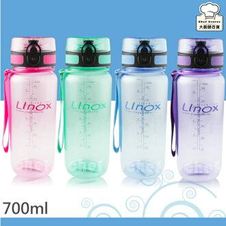 LINOX強力彈蓋太空瓶運動水壺700ml兒童水壺-大廚師百貨