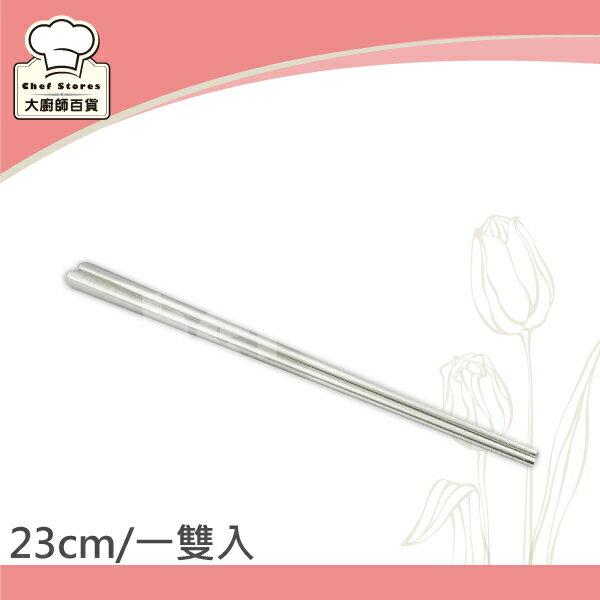 理想牌極緻316不鏽鋼筷子23cm(一雙入)無毒耐酸鹼-大廚師百貨