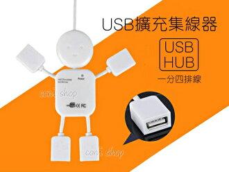 【coni shop】人形USB排插 USB 2.0 USB HUB 一接四 隨身碟 集線器 排插口 擴充USB