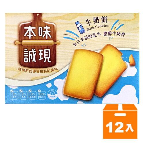 宏亞 本味誠現 牛乳餅 60g (12入)/箱