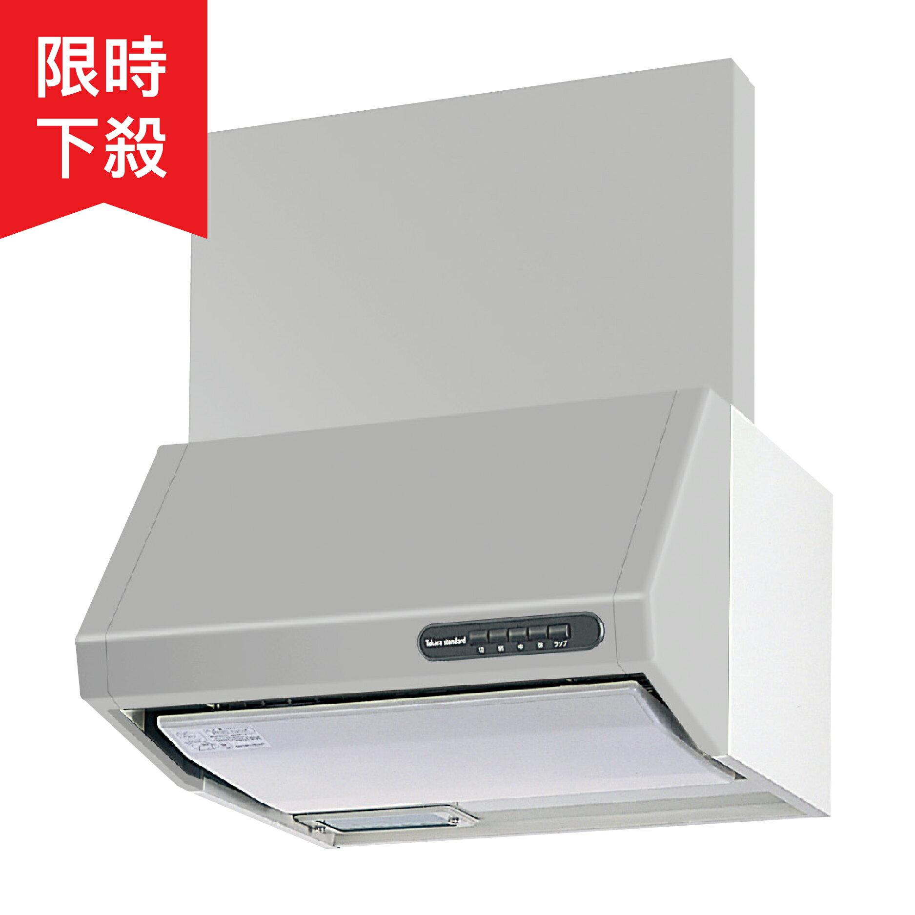 【預購】日本廚房用家電-Takara Standard 靜音環吸排油煙機【RUS75V】強大吸力,靜音除味,保持居家空氣清新