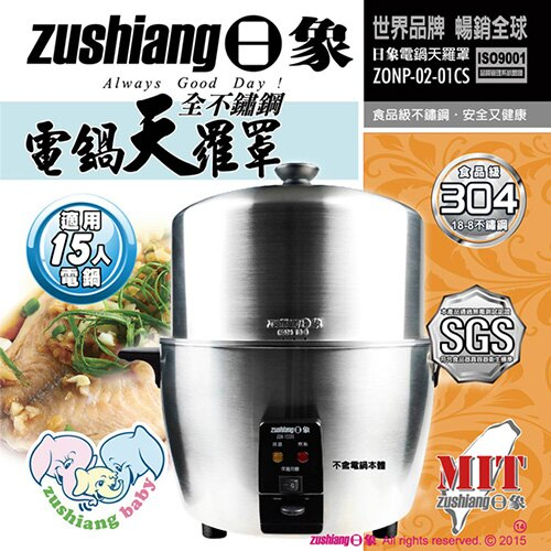 Zushiang 日象 ZONP-02-01CS 15人份全機304L不鏽鋼 電鍋天羅罩
