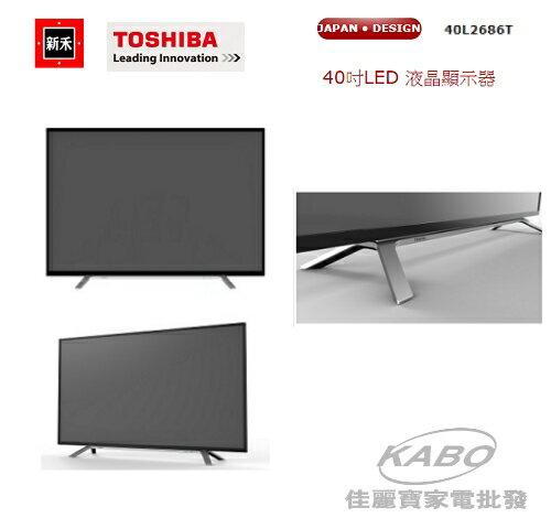 【佳麗寶】-(TOSHIBA東芝)40吋 LED液晶顯示器+視訊盒(40L2686T)