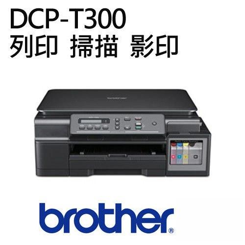 brother DCP-T300 大連供連續供墨彩色複合機★全新原廠公司貨含稅附發票