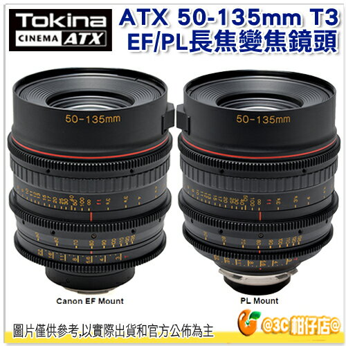 Tokina CINEMA ATX 50-135mm T3 EF / PL 長焦變焦鏡頭 公司貨 Telephoto Zoom Lens