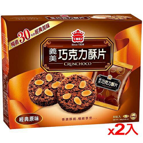 義美巧克力酥片280g*2【愛買】