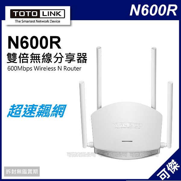 可傑 TOTOLINK N600R 雙倍飆速無線分享器 Turbo無線強化 穩定傳輸 定時自動重啟 公司貨 免運