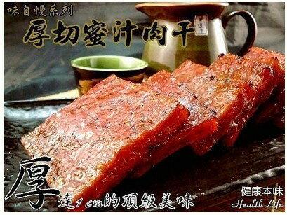 厚切蜜汁肉乾 220g [TW00276] 千御國際 - 限時優惠好康折扣