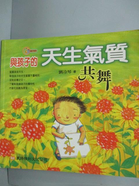 ~書寶 書T1/家庭_HMY~與孩子的天生氣質共舞_劉冷琴