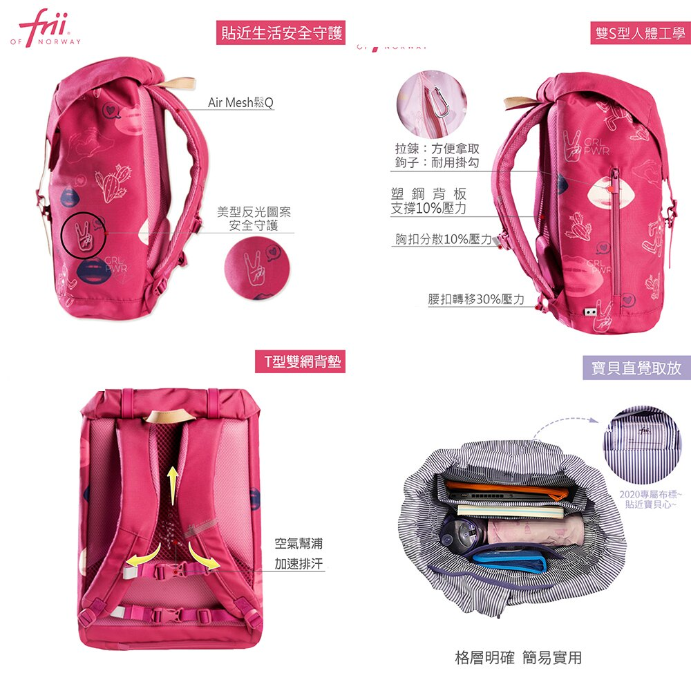 Frii of Norway 官方直營北歐護脊書包-30L970g--Pink甜蜜桃紅