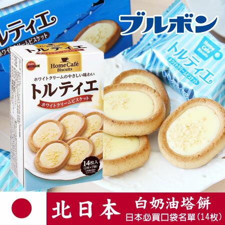 日本Bourbon北日本白奶油塔餅112g白奶油烤餅奶油酥餅奶油杏仁餅乾餅乾【N101161】
