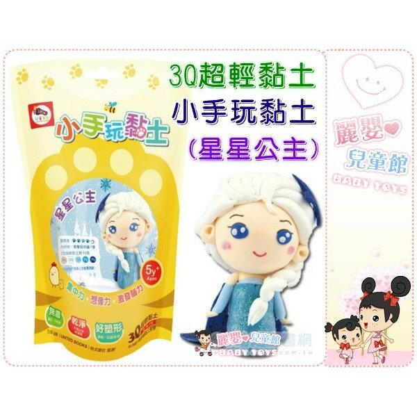 麗嬰兒童玩具館~雙美生活-3Q超輕黏土-小手玩黏土:星星公主(內附教學說明書)