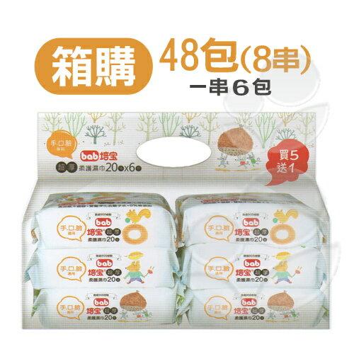 ♥新款♥bab培寶超厚柔濕巾(手口臉適用)20抽【箱購48包(8串)】【悅兒園婦幼生活館】