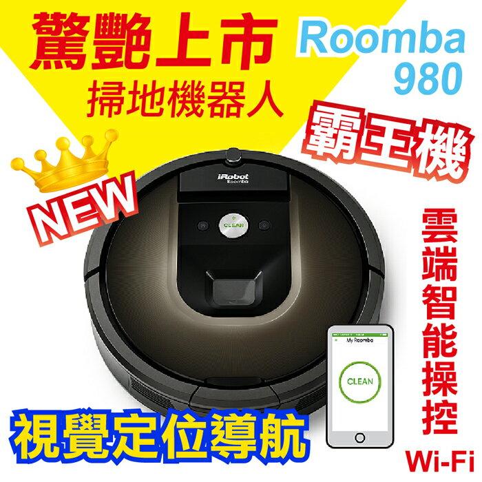 【連假限定破盤價】地表最強悍掃地機 iRobot Roomba 980 旗艦型吸塵器-贈濾網3片+邊刷3支..等贈品