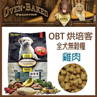 【力奇】OBT 烘焙客 全犬無穀糧-雞肉 5LB/磅 -870元 (A301A20)