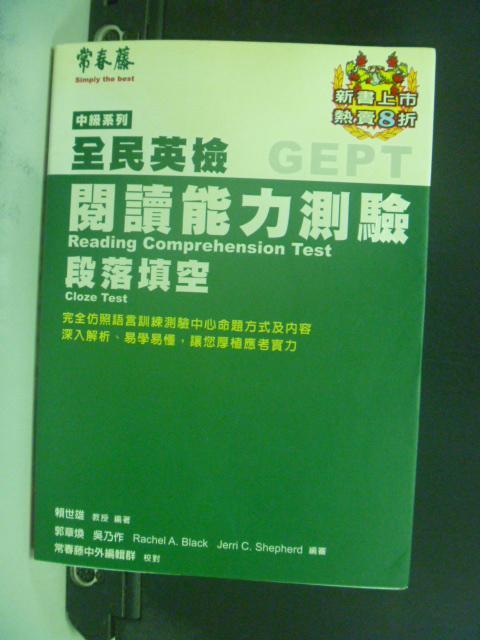 【書寶二手書T3/語言學習_LPE】中級閱讀能力測驗-段落填空_賴世雄