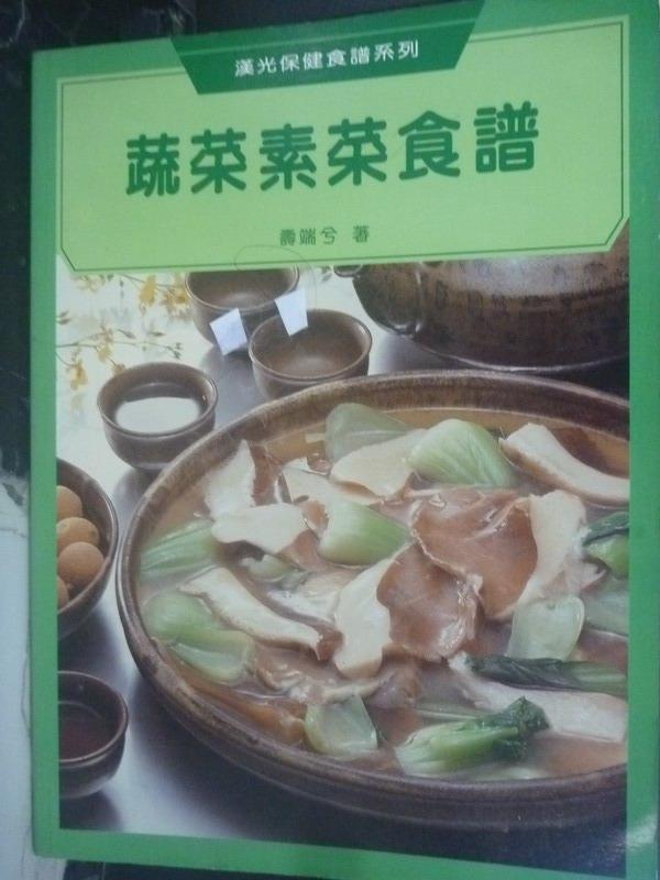 【書寶二手書T3/餐飲_ZBC】蔬菜素菜食譜_壽端兮