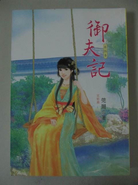 【書寶二手書T2/言情小說_LFO】御夫記(五)_莞爾