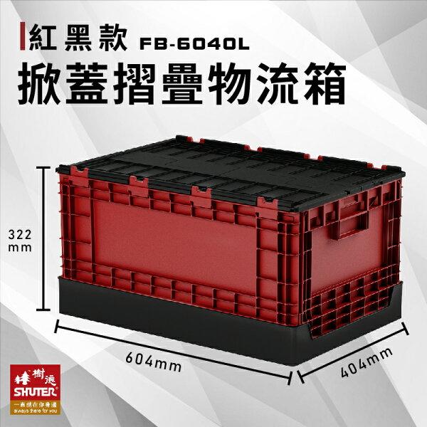 收納熱門款~【樹德】FB-6040L掀蓋摺疊物流箱紅黑款收納箱收納籃多用途野餐籃